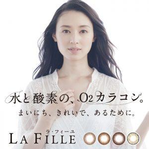 レポ ラフィーユ カラコン 【カラコン着画&レポ】LA FILLE(ラ・フィーユ)O2ルーセント